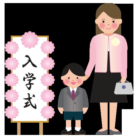 入学式新一年生とお母さんのイラスト