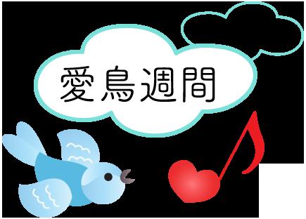 愛鳥週間のイラスト文字