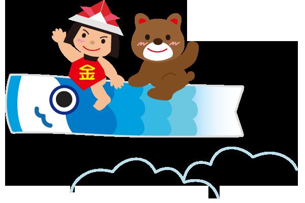 鯉のぼりに乗る金太郎とクマのイラスト