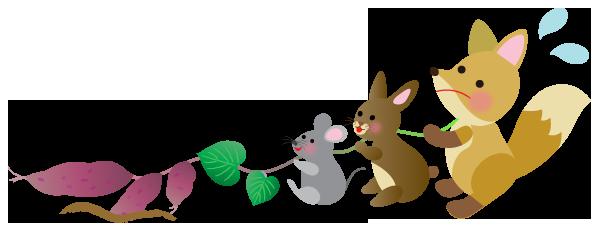 芋掘りをするネズミとうさぎとキツネのイラスト