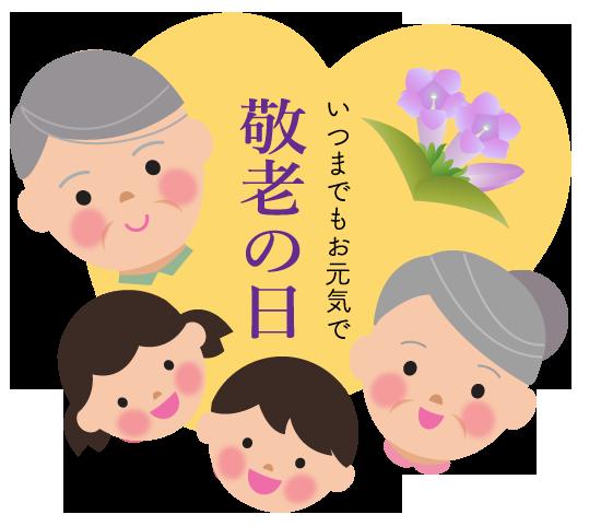 敬老の日家族からのメッセージ