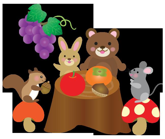 秋の味覚 動物達のパーティ