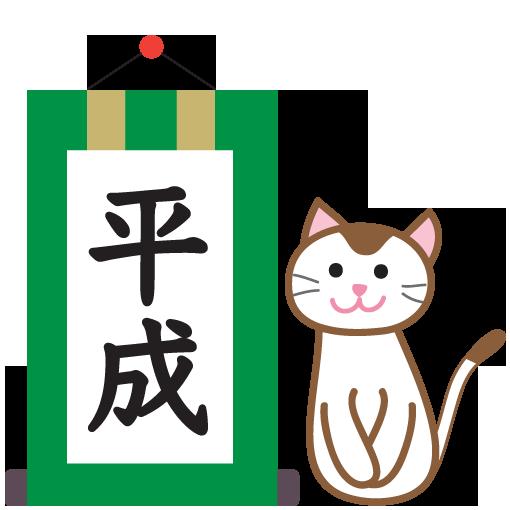 掛軸の平成とネコのイラスト