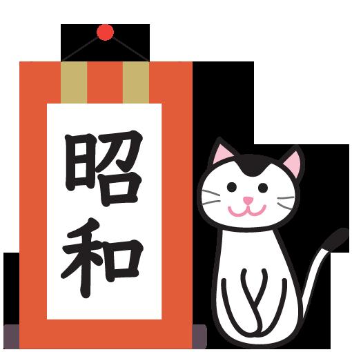 掛軸の昭和とネコのイラスト
