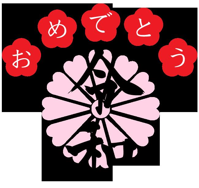 おめでとう令和のイラスト文字