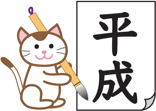 習字の平成とネコのイラスト