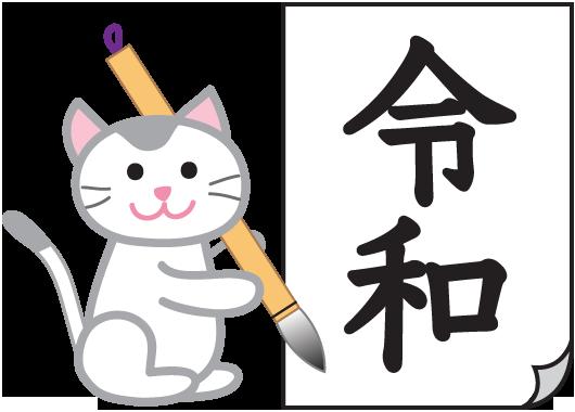習字の令和とネコ