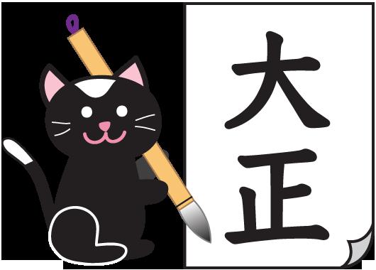 習字の大正とネコのイラスト