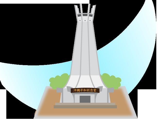 平和記念堂のイラスト