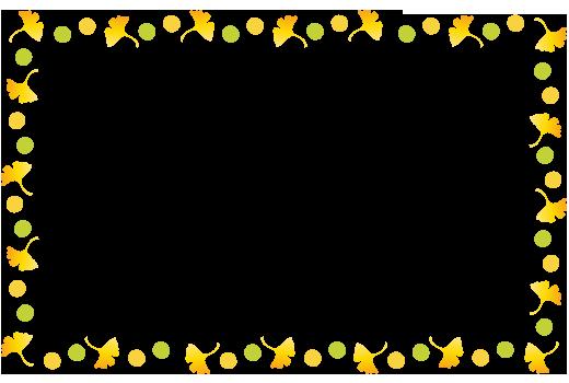 囲み枠秋イチョウと銀杏
