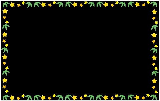 囲み枠七夕・笹と星
